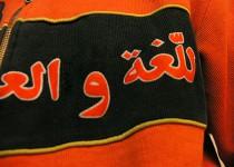 Nadruk - arabski